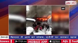 video : शिमला में आग का तांडव, दर्जनों घर जलकर ख़ाक