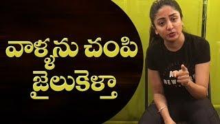 I will kill them & go to jail: Poonam Kaur || వాళ్ళను చంపి జైలుకెళ్తా || IndiaGlitz Telugu - IGTELUGU