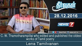 C. W. Thamotharampillai who edited and published the oldest works of Tamil poetry | Theervugal | News7 Tamil