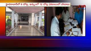 IT Raids on TRS MP Ponguleti Srinivas Reddy House | CVR News - CVRNEWSOFFICIAL