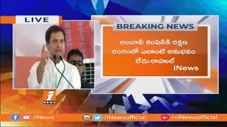 AICC Chief Rahul Gandhi Speech At Public Meeting In Rajasthan | iNews - INEWS