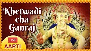Khetwadi Cha Ganraj Live Aarti - RAJSHRISOUL