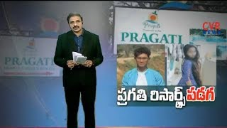 ప్రగతి రిసార్ట్స్ పడగ : Lover Assassination His Girlfriend in Pragati Resorts  Hyderabad  HIGHLIGHTS - CVRNEWSOFFICIAL