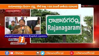 Rajanagaram MLA Pendurthi Venkatesh Political Graph & Constituency Problems | AR | iNews - INEWS