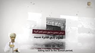 سلسلة آثار عمان جذورنا الأولى -الأثر الرابع والعشرون مواقع أثرية السليف والعوينة وصفري بالظاهرة