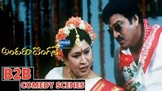 Andaru Dongale Back to Back Comedy Scenes || Brahmanandam, Rajendra Prasad, Ali - IDREAMMOVIES