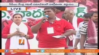 CPM Mahasabhalu Public Meeting At Saroornagar | Hyderabad | iNews - INEWS