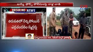 Red Sandal Smugglers attack Special Task Force Police in Seshachalam | Tirupati | CVR NEWS - CVRNEWSOFFICIAL