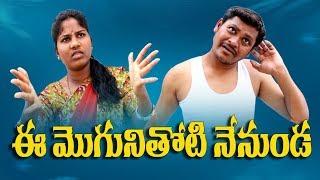 ఈ మొగునితోటి నేనుండ # 53 Emoguni Toti Nenunda Telugu Comedy Shortfilm By Mana Palle Muchatlu - YOUTUBE