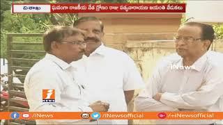 Congress Leaders Celebrate Dronamraju Satyanarayana 86th Birth Anniversary In Visakha | iNews - INEWS