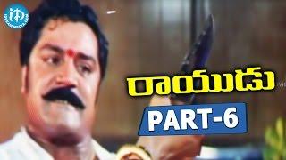 Rayudu Full Movie Part 6    Mohan Babu, Rachana, Soundarya    Ravi Raja Pinisetty    Koti - IDREAMMOVIES
