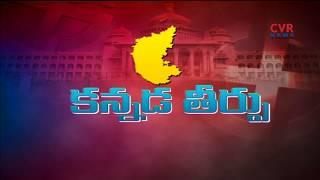 112 దాటేశాం...జేడీఎస్తో పొత్తుండదు: బీజేపీ | Karnataka Results 2018: BJP Crosses 112 Majority Mark - CVRNEWSOFFICIAL