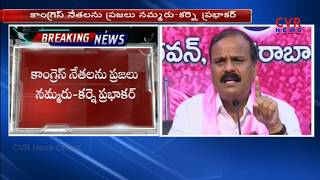 TRS Leader Karne Prabhakar Slams T Congress Party over Job Recruitment  | CVR News - CVRNEWSOFFICIAL