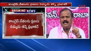 TRS Leader Karne Prabhakar Slams T Congress Party over Job Recruitment  | CVR News - CVRNEWSOFFICIAL