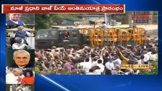 మాజీ ప్రధాని వాజపేయి అంతిమ యాత్ర : Atal Bihari Vajpayee's last journey | CVR News - CVRNEWSOFFICIAL