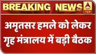 Home Ministry holds important meeting on Amritsar attack - ABPNEWSTV