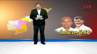 సిబిఐ బ్యాన్ కథ | Deve Gowda behind Chandrababu over CBI Ban in AP | CVR News - CVRNEWSOFFICIAL