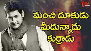 Mahesh Babu Continuous Treats To His Fans #FilmGossips - TELUGUONE