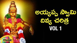 Ayyappa Swamy Charitra Vol 1 | Lord Ayyappa Songs | Telugu Devotional Songs | Mango Music - MANGOMUSIC
