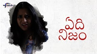 Edhi Nijam || Telugu Short Film 2019 || Yuva Entertainments - YOUTUBE