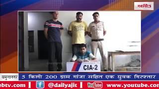 5 किलो 200 ग्राम गांजा सहित एक युवक गिरफ्तार