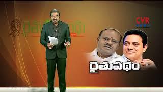Telangana Vs Karnataka over Farmers Scheme   CVR News - CVRNEWSOFFICIAL