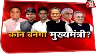 MP में 113 सीटों Congress बनी सबसे बड़ी पार्टी - AAJTAKTV
