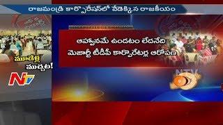 రాజమహేంద్రవరంలో కార్పొరేటర్ మేయర్ మధ్య విబేధాలు || Off The Record || NTV - NTVTELUGUHD