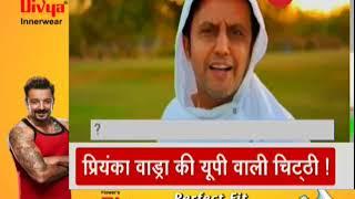 Deshhit: Priyanka Gandhi Vadra kicks-off poll campaign with a 3-day Ganga sojourn - ZEENEWS