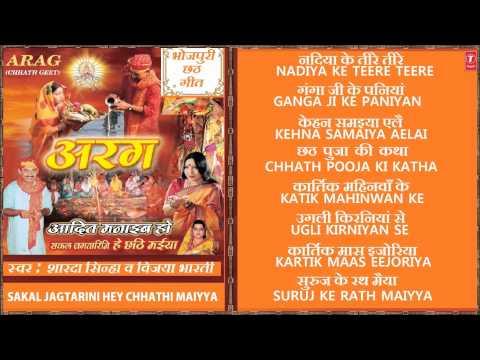 Bhojpuri Chhath Pooja Geet By Shardha Sinha Full Audio Songs Juke Box I Arag
