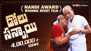 LB Sriram's Dolu Sannayi | Latest Telugu Short Film 2017 | LB Sriram He'ART' Films - YOUTUBE