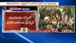 DMK Leader MK Alagiri Supporters Gather For Show Of Strength Rally In Chennai   CVR News - CVRNEWSOFFICIAL