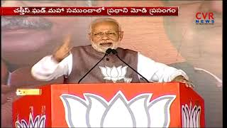 PM Shri Narendra Modi Addresses Public Meeting In Mahasamund, Chhattisgarh l CVR NEWS - CVRNEWSOFFICIAL