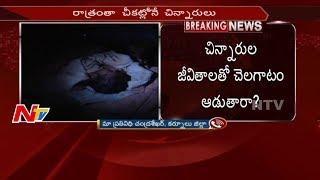 Minister Kamineni Srinivas Rao to Conduct Checking over Power Outage || Kurnool Hospital || NTV - NTVTELUGUHD
