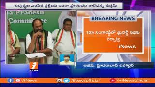 Election Fever at Gandhi Bhavan | T-Congress Leaders Discuss On Minority Sabha at Sangareddy | iNews - INEWS
