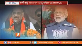 Will BJP Turns To Kingmaker In Telangana Assembly Polling? | iNews - INEWS