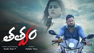 Tatvam | A Short Telugu Fantasy Thriller | Directed by Kushi Rao - YOUTUBE