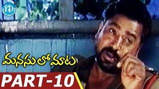 Manasulo Maata Full Movie Part 10 || Srikanth, Mahima Chaudhry || S V Krishna Reddy - IDREAMMOVIES