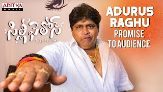 Adurus Raghu Promise to Audience About Silly Fellows || Allari Naresh, Sunil - ADITYAMUSIC