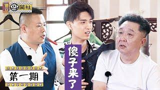 德云斗笑社(10集全)