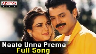 Naalo Unna Prema Full Song  ll Premante Idera Songs ll Venkatesh, Preethi Zinta - ADITYAMUSIC