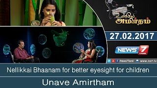 Unave Amirtham 27-02-2017 Nellikkai Bhaanam for better eyesight for children – NEWS 7 TAMIL Show