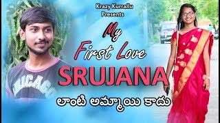 My First Love | Latest Telugu shortfilm 2019 | First Love | Telugu shortfilms 2019 | Krazy Kurrallu - YOUTUBE