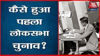 देश में कैसे हुआ था पहला लोकसभा चुनाव, जानें दिलचस्प किस्से - AAJTAKTV