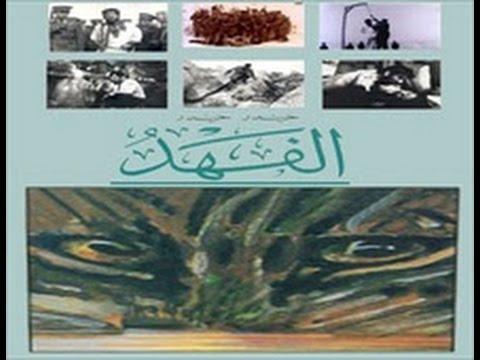 فيلم الفهد بطولة  أديب قدورة و  إغراء -  نسخة كاملة mp4 افلام مصرية
