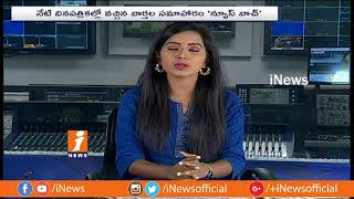 Top Headlines From Today News Papers | News Watch (08-09-2018) | iNews - INEWS