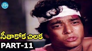 Seethakoka Chilaka Full Movie Part 11 || Karthik, Aruna Mucherla || P Bharathiraja || Ilayaraja - IDREAMMOVIES