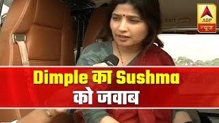 Dimple Yadav reacts on Azam's remark, raises question on Sushma Swaraj - ABPNEWSTV