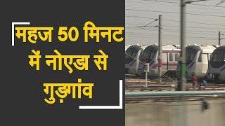 Noida to Gurugram in 50 minutes from May 29 | महज 50 मिनट में नोएडा से पहुंच सकेंगे गुड़गांव - ZEENEWS