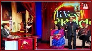 Kumar Vishwas के KV सम्मेलन में नवरात्रि के पर्व पर उठायें चुनावी हास्य कविताओं का लुफ्त - AAJTAKTV
